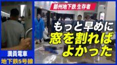 鄭州地下鉄生存者「もっと早く窓を割るべきだった」