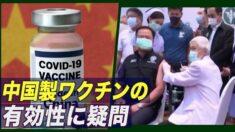 中国製ワクチンの有効性に疑問