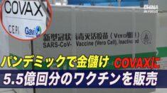 中国が5億5千万回分のワクチンをCOVAXに販売
