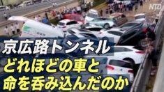 鄭州京広路トンネルに呑み込まれた数多の車と多数の命 当局は沈黙【禁聞】
