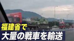 台湾海峡に近い福建省で大量の戦車を輸送