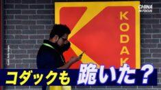 米コダック社 新疆に関する投稿で反発受け中国に謝罪