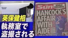 英保健相が執務室で盗撮される 監視カメラはハイクビジョン【禁聞】