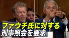 米上院議員 ファウチ氏に対する刑事照会を要求