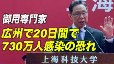 中共御用専門家がポロッと本音?「広州では20日間で730万人感染の恐れ」