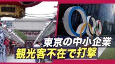 東京の中小企業 オリンピック観光客不在で打撃