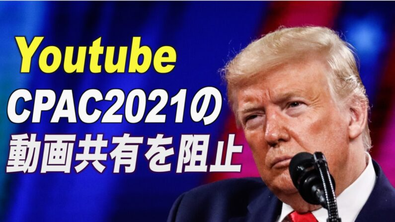 YouTube CPAC2021の動画共有を阻止