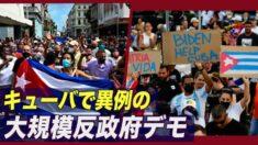キューバで異例の大規模反政府デモ 米国は支持を表明