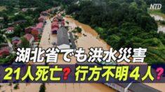 湖北省でまたも洪水災害 住民は当局発表の死亡者数に疑問