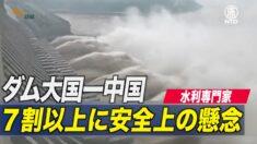 ダム大国中国で今何が 専門家「7割以上のダムに安全上の懸念」