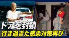 行き過ぎた感染対策再び 中共当局が住居のドア封鎖