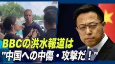 中共 BBCの洪水報道に抗議