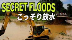 政府がこっそりダムの水を放出【チャイナ・アンセンサード】China UNLEASHES Flood on Poor People