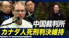 中国高裁 カナダ人男性の死刑判決維持 孟晩舟の米引き渡し審理への圧力か