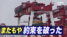 中共 国有企業に中国製品使用の義務付け 「バイチャイニーズ」の動き