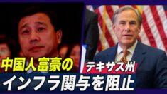中共との関係ある中国人富豪のインフラ関与を阻止=米テキサス州