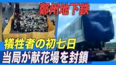 鄭州地下鉄犠牲者の初七日 当局が献花場を封鎖