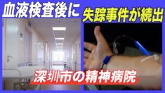 中国の精神病院で血液検査後に失踪事件が続出 目撃者「臓器収奪の疑い」