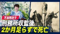 【中国の人権記録】不当判決で投獄  2か月足らずで死亡=吉林省女子刑務所