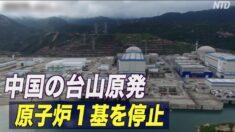 中国の台山原発 原子炉1基を停止