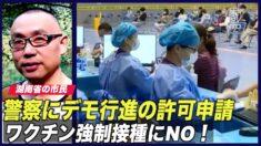 ワクチン強制接種にNO! 湖南省の市民がデモ行進の許可申請