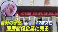 河北省で嬰児人身売買 購入者は現地医療関係企業