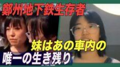 鄭州地下鉄水没事故被害者「妹はあの車内の唯一の生き残り」