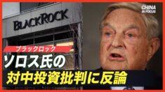 ブラックロック ソロス氏の対中投資批判に反論