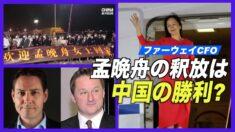 官製メディア「孟晩舟の釈放は中国の勝利を意味する」