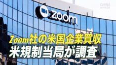 Zoom社の買収 中共との関係で安全保障上の懸念=米規制当局調査