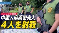フィリピン警察当局が中国人容疑者4人を射殺=麻薬密売