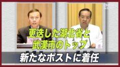 ウイルス対応で更迭の湖北省トップと武漢市トップが新たなポスト獲得
