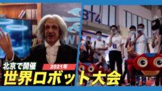 2021年世界ロボット大会 北京で開催