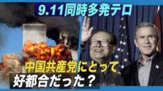 9.11は中国共産党にとって好都合だった?