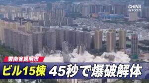 ビル15棟を45秒で爆破解体=中国雲南省