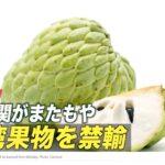 台湾 中共税関の果物禁輸でWTOに提訴か