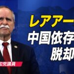 「レアアースの中国依存から脱却せよ」米共和党議員