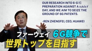 ファーウェイ 6G競争で世界トップを目指す