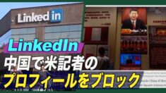 LinkedIn 中国で米記者のプロフィールをブロック