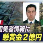 米政府 密入国業者情報に懸賞金2億円