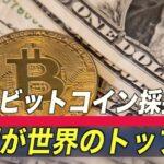 米国 世界のビットコイン採掘量のトップに