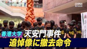 香港大学 天安門事件追悼像に撤去命令 民主派への弾圧強まる
