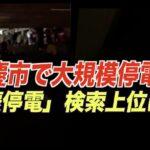 重慶市で大規模停電 ネット上で検索上位に