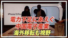 電力不足にあえぐ中国電子産業 海外移転も視野【禁聞】