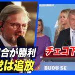 チェコ下院選で野党連合が勝利 共産党は追放
