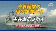 「米戦闘機の周辺空域通過に中共軍気づかず」台湾大陸委員会主任