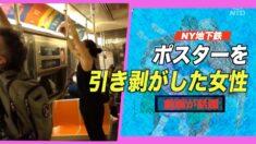 NY地下鉄車内でポスターを引き剥がした女性