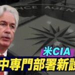 米CIA 対中専門部署を新設