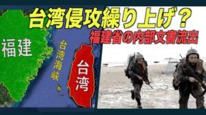 中共は台湾侵攻を繰り上げるか 福建省の内部文書が流出