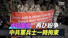 中印国境で再び紛争 中共軍兵士一時拘束